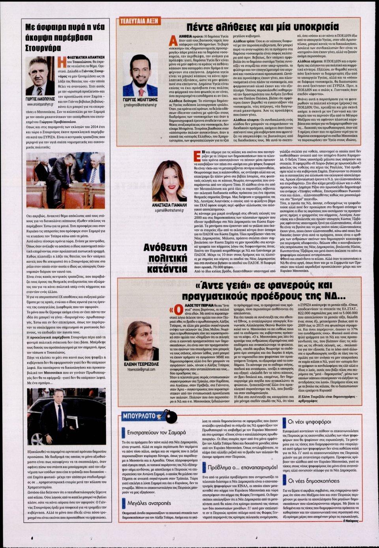 Οπισθόφυλλο Εφημερίδας - KONTRA NEWS - 2019-05-20