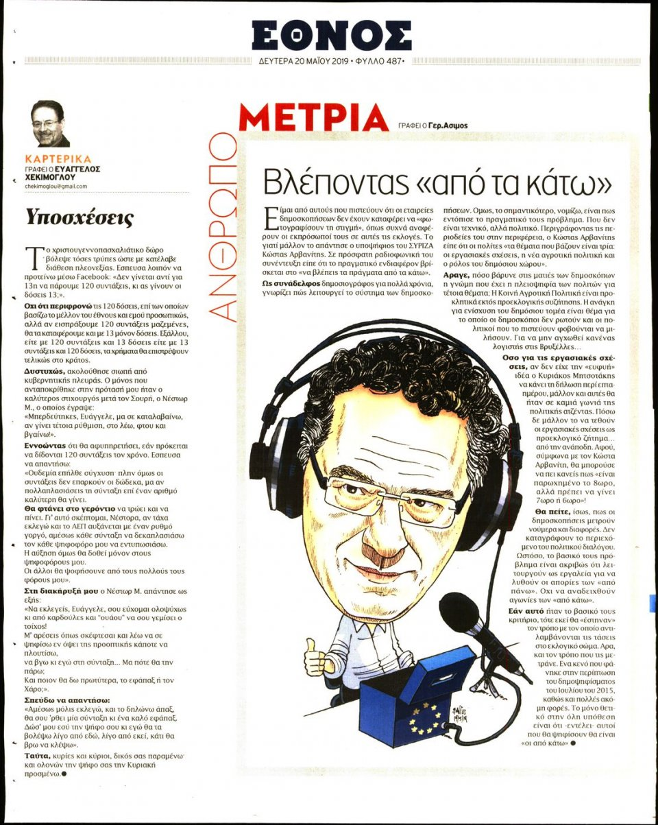 Οπισθόφυλλο Εφημερίδας - ΕΘΝΟΣ - 2019-05-20