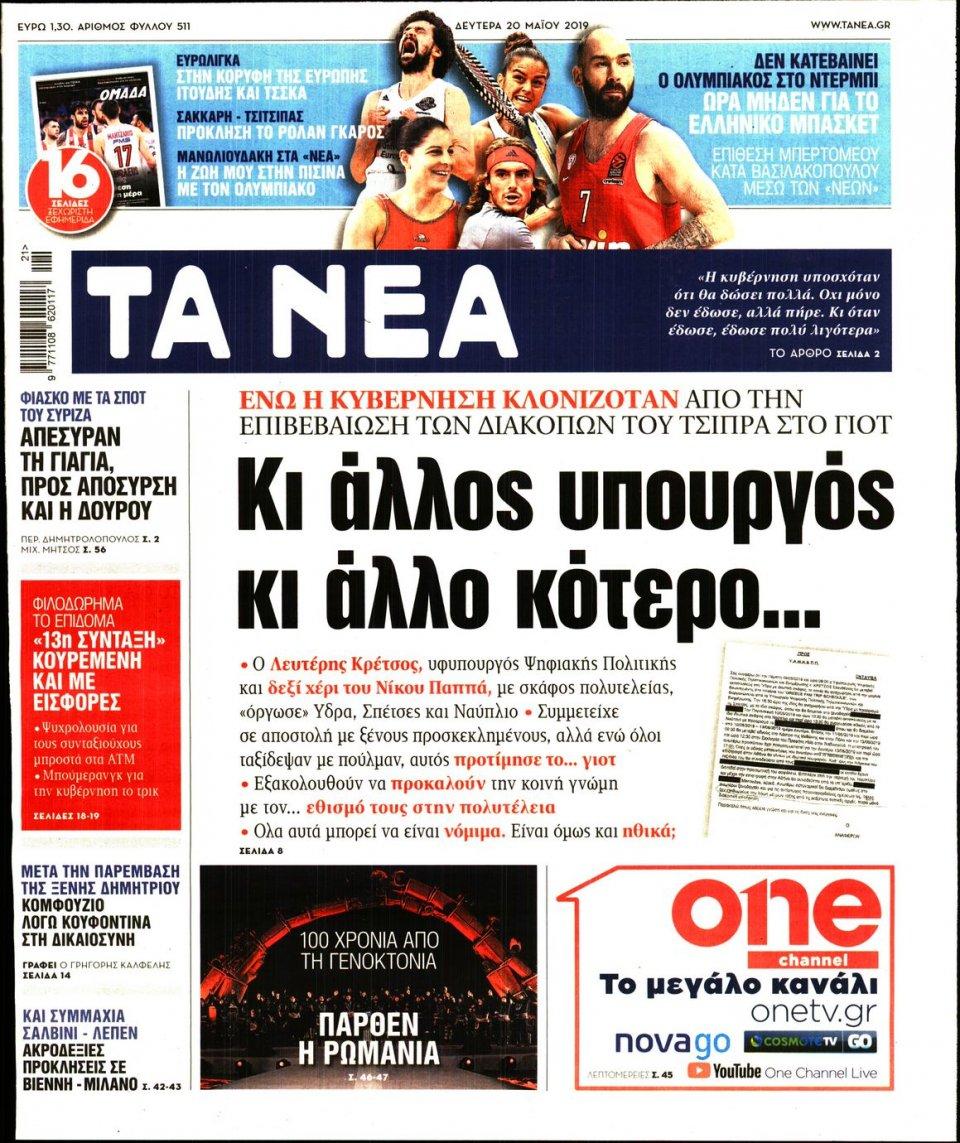 Πρωτοσέλιδο Εφημερίδας - ΤΑ ΝΕΑ - 2019-05-20