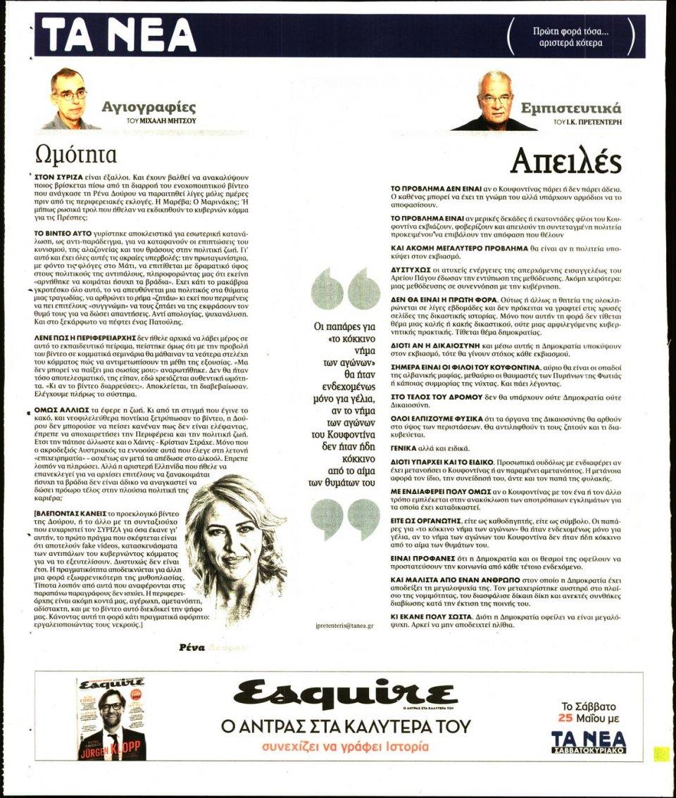 Οπισθόφυλλο Εφημερίδας - ΤΑ ΝΕΑ - 2019-05-20