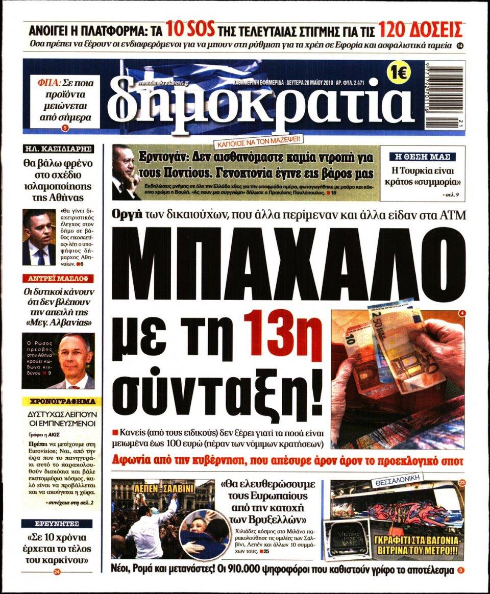 Πρωτοσέλιδο Εφημερίδας - ΔΗΜΟΚΡΑΤΙΑ - 2019-05-20
