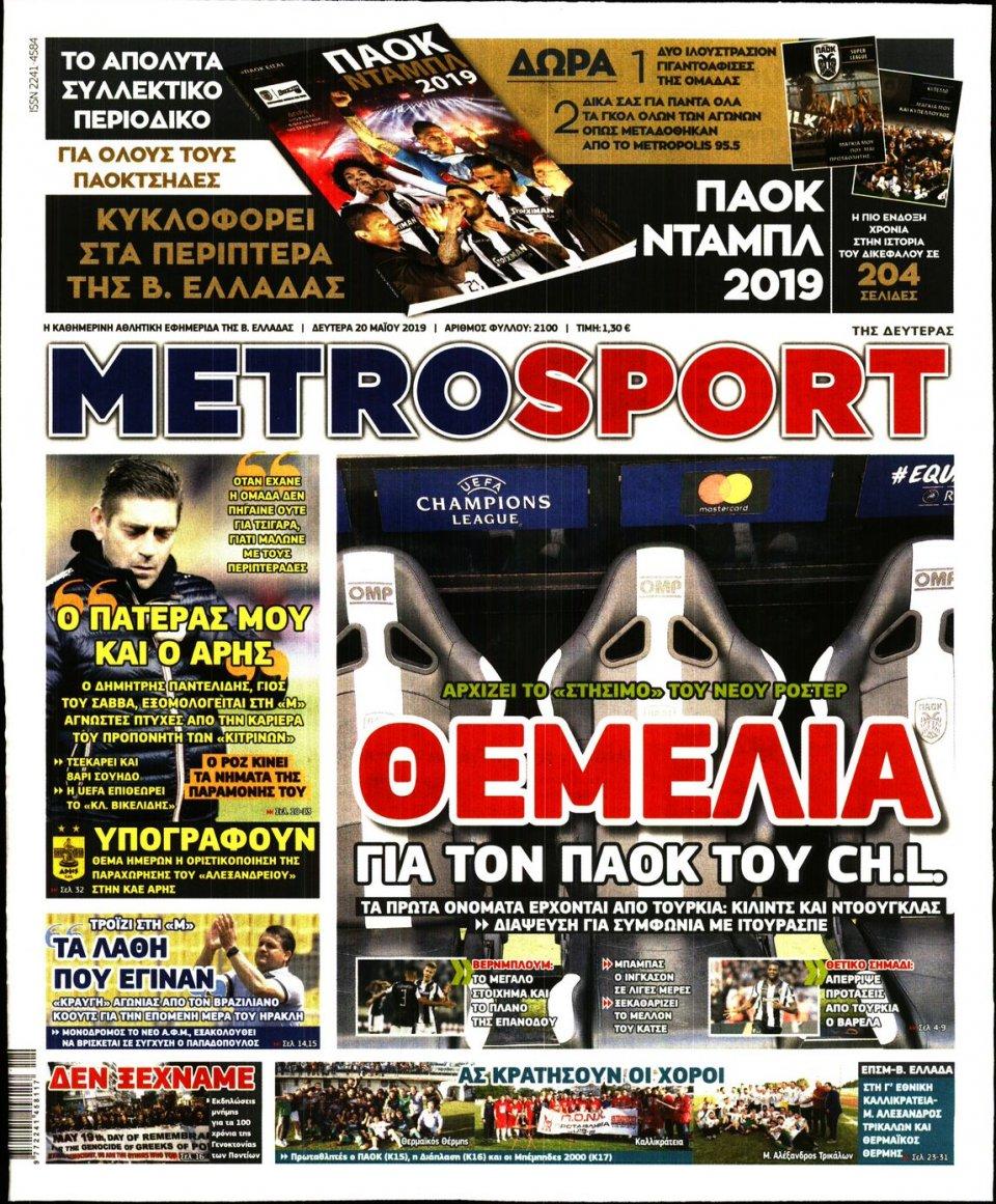 Πρωτοσέλιδο Εφημερίδας - METROSPORT - 2019-05-20