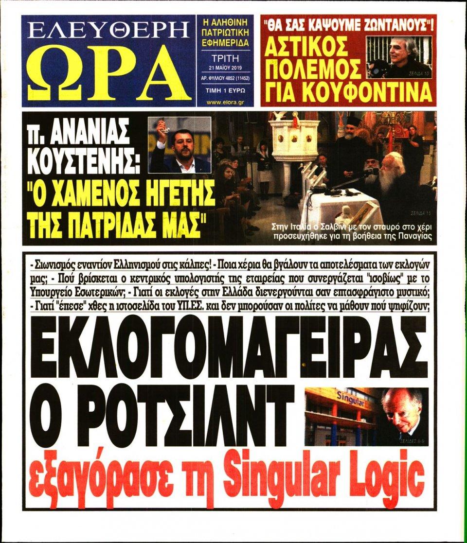 Πρωτοσέλιδο Εφημερίδας - ΕΛΕΥΘΕΡΗ ΩΡΑ - 2019-05-21