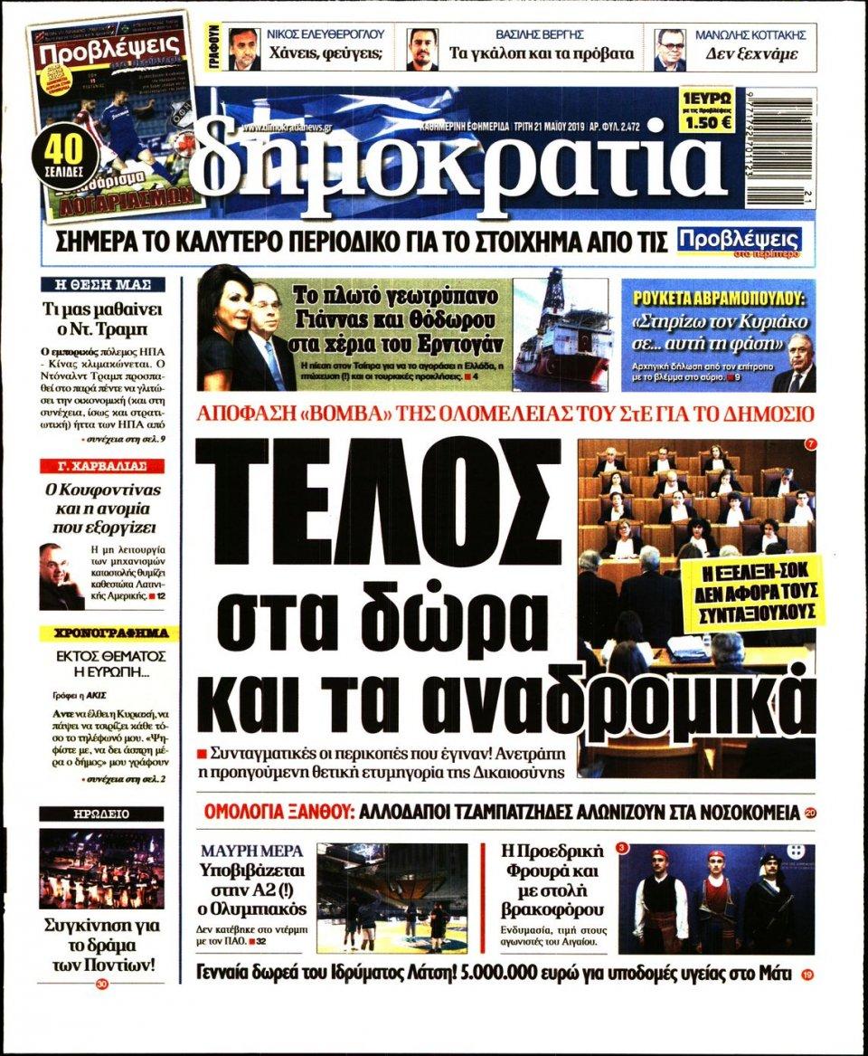 Πρωτοσέλιδο Εφημερίδας - ΔΗΜΟΚΡΑΤΙΑ - 2019-05-21
