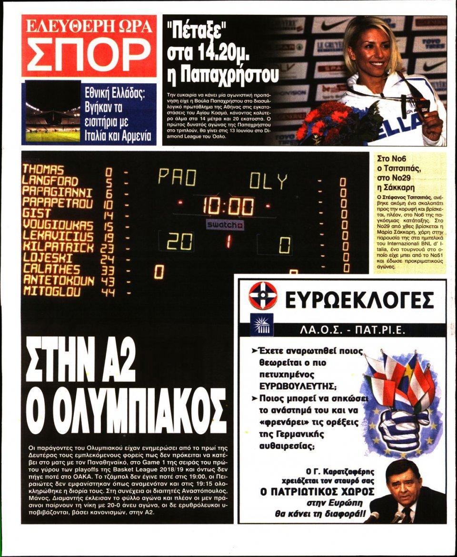 Οπισθόφυλλο Εφημερίδας - ΕΛΕΥΘΕΡΗ ΩΡΑ - 2019-05-21