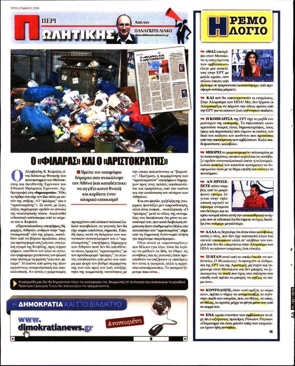 Οπισθόφυλλο Εφημερίδας - ΔΗΜΟΚΡΑΤΙΑ - 2019-05-21