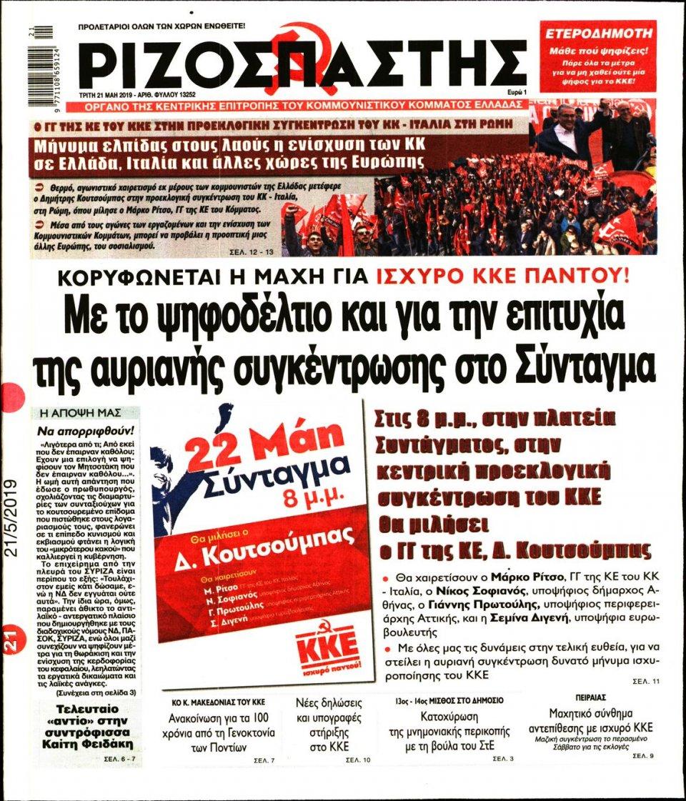 Πρωτοσέλιδο Εφημερίδας - ΡΙΖΟΣΠΑΣΤΗΣ - 2019-05-21