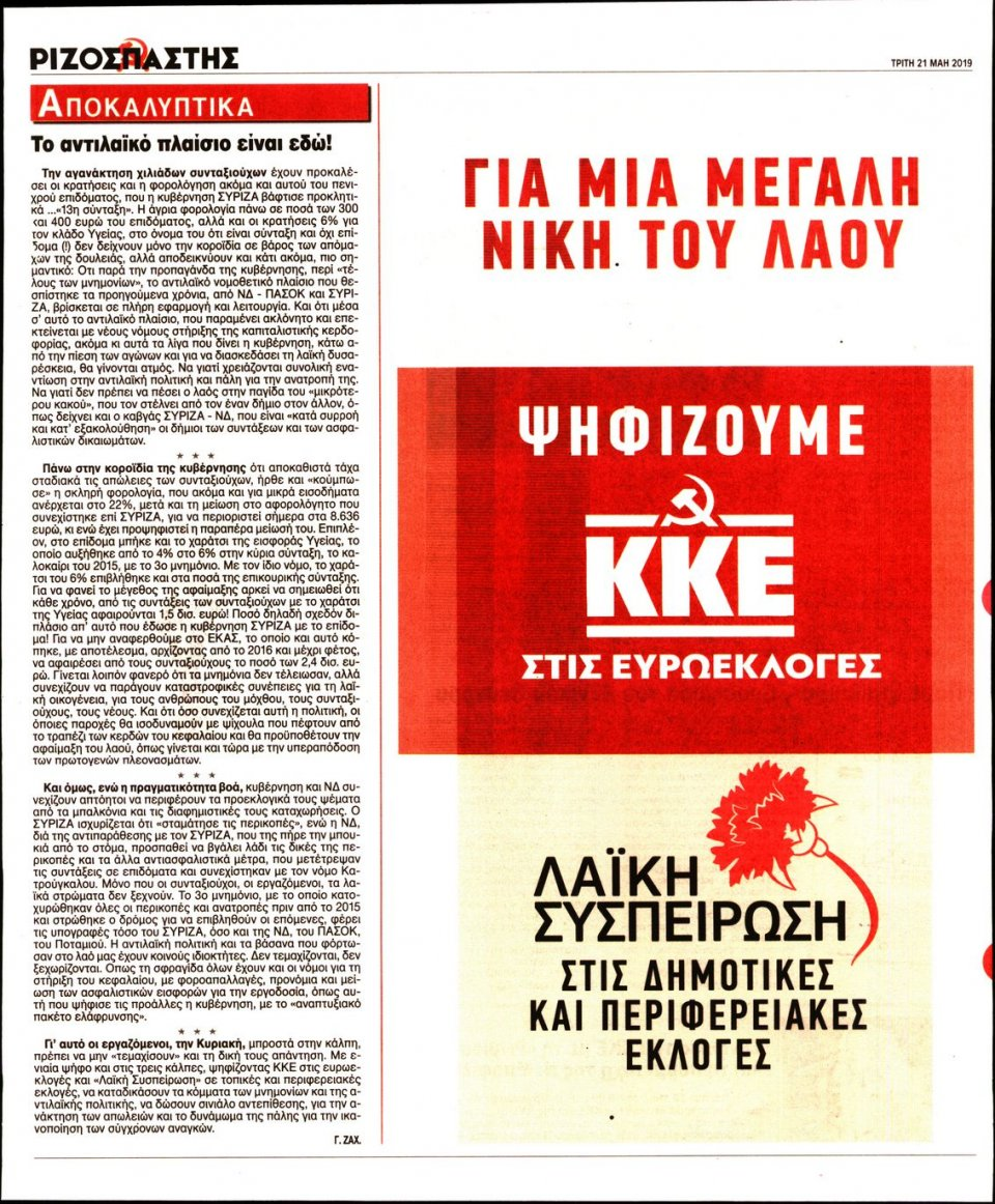 Οπισθόφυλλο Εφημερίδας - ΡΙΖΟΣΠΑΣΤΗΣ - 2019-05-21