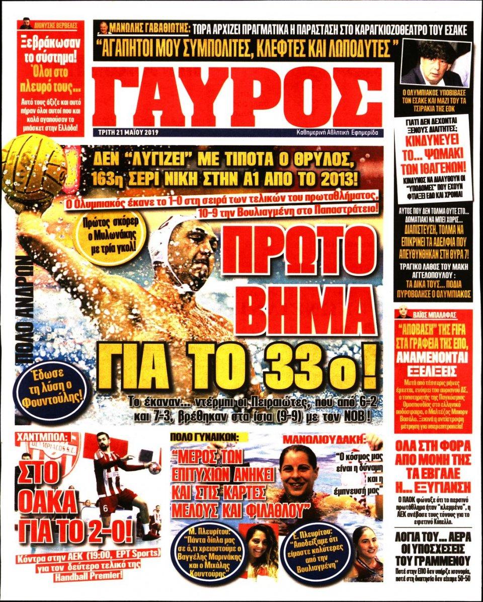 Οπισθόφυλλο Εφημερίδας - ΠΡΩΤΑΘΛΗΤΗΣ - 2019-05-21
