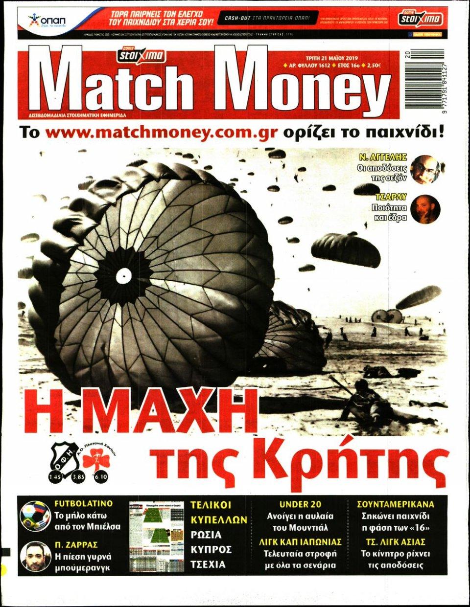 Πρωτοσέλιδο Εφημερίδας - MATCH MONEY - 2019-05-21