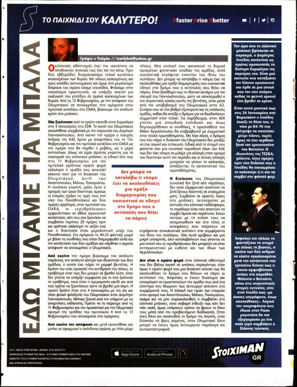 Οπισθόφυλλο Εφημερίδας - MATCH MONEY - 2019-05-21