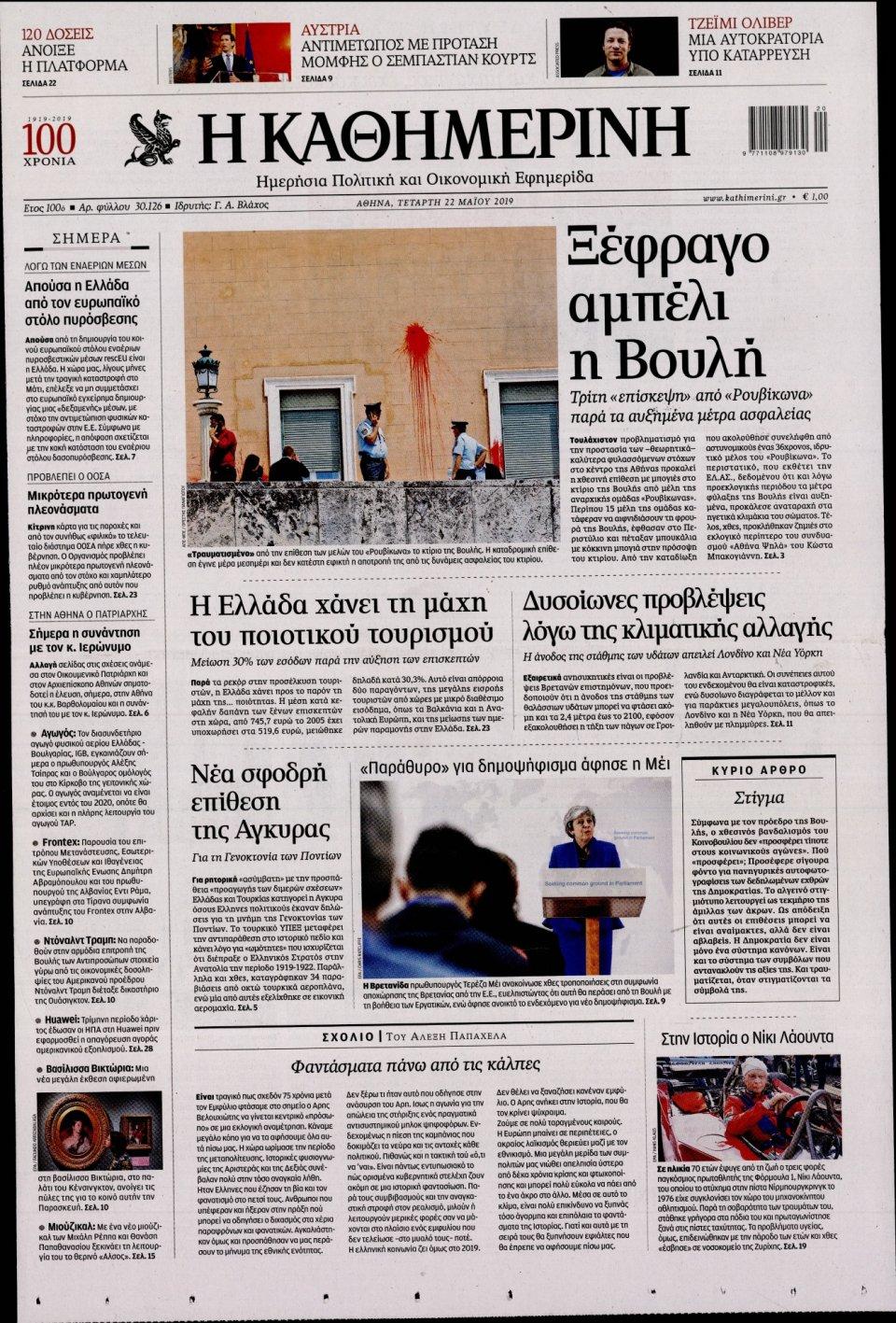Πρωτοσέλιδο Εφημερίδας - ΚΑΘΗΜΕΡΙΝΗ - 2019-05-22