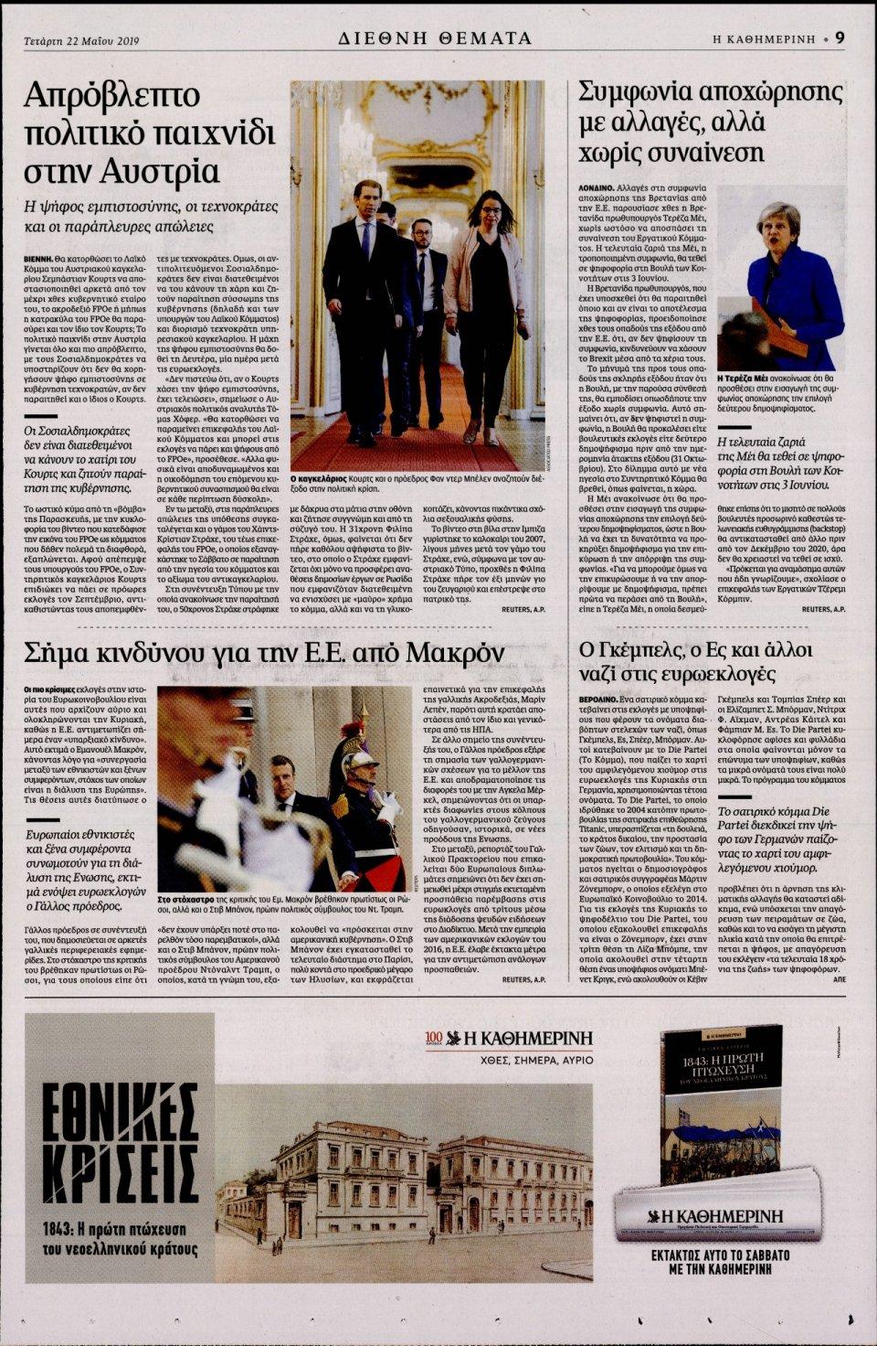 Οπισθόφυλλο Εφημερίδας - ΚΑΘΗΜΕΡΙΝΗ - 2019-05-22