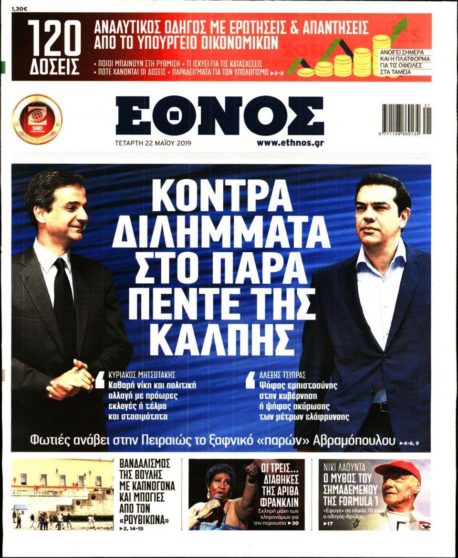 Πρωτοσέλιδο Εφημερίδας - ΕΘΝΟΣ - 2019-05-22