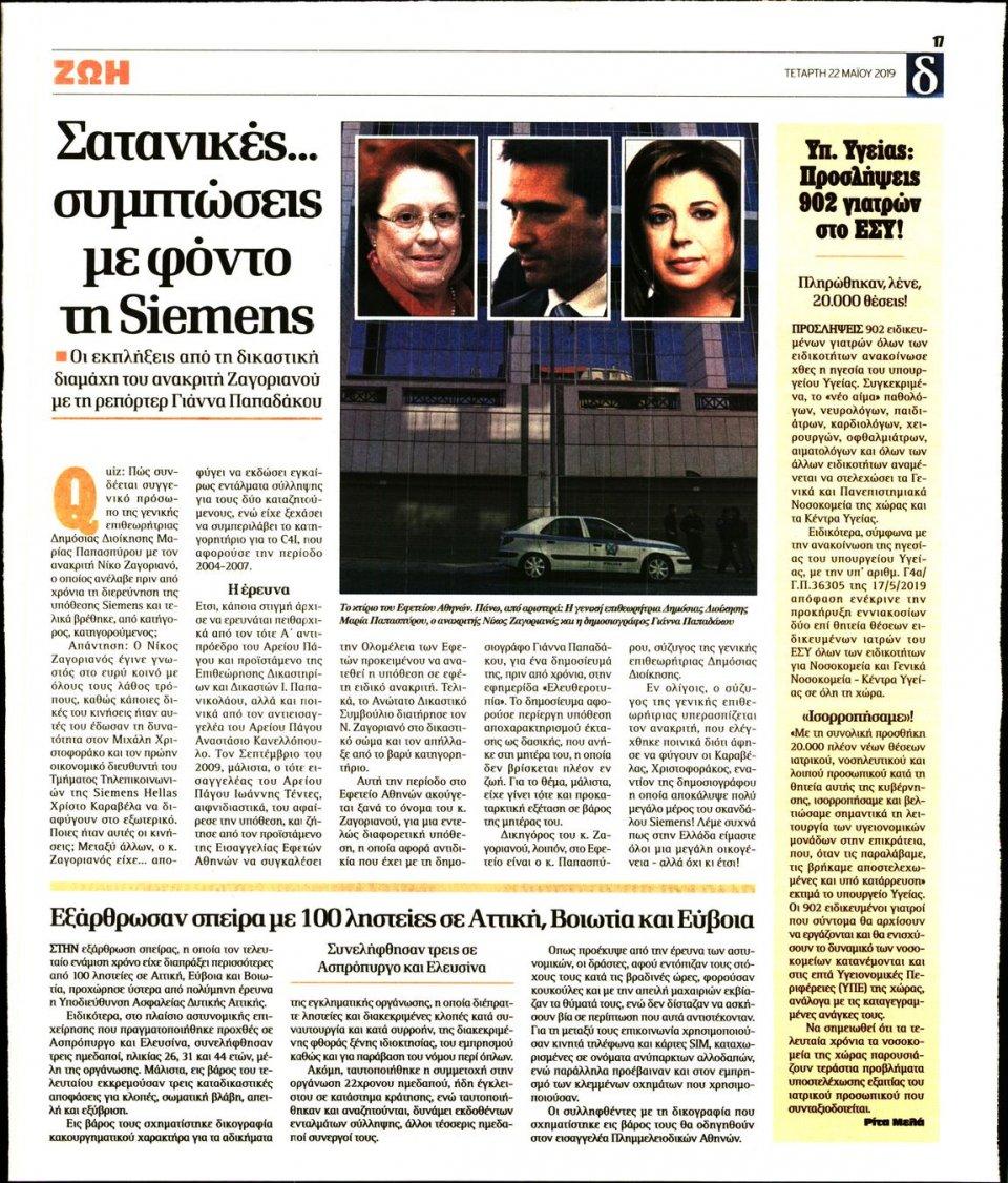Οπισθόφυλλο Εφημερίδας - ΔΗΜΟΚΡΑΤΙΑ - 2019-05-22