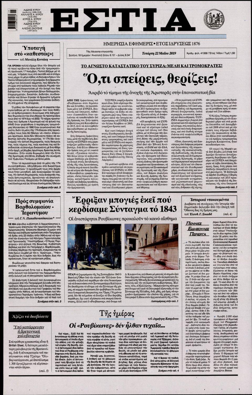 Πρωτοσέλιδο Εφημερίδας - ΕΣΤΙΑ - 2019-05-22