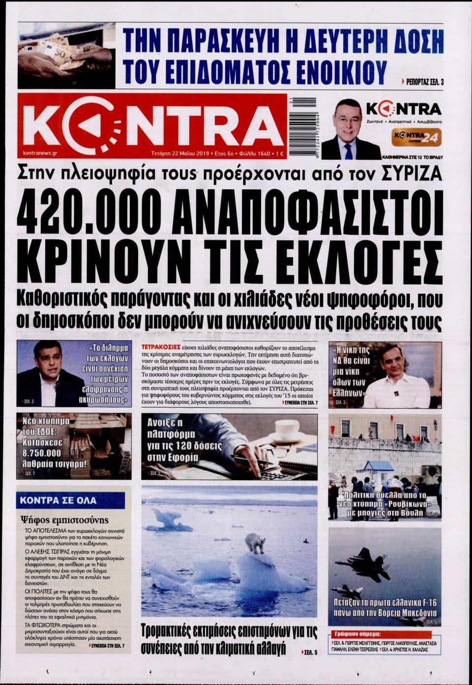 Πρωτοσέλιδο Εφημερίδας - KONTRA NEWS - 2019-05-22