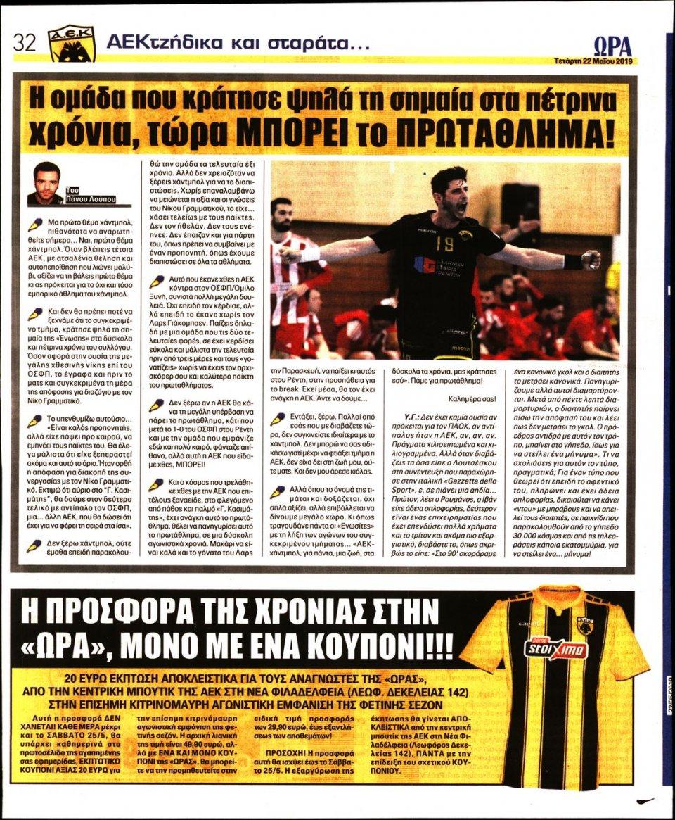 Οπισθόφυλλο Εφημερίδας - ΩΡΑ ΤΩΝ ΣΠΟΡ - 2019-05-22