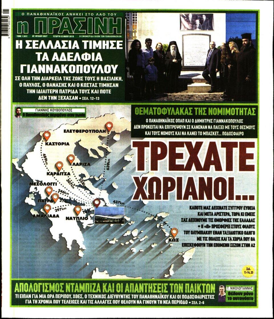 Πρωτοσέλιδο Εφημερίδας - ΠΡΑΣΙΝΗ - 2019-05-22