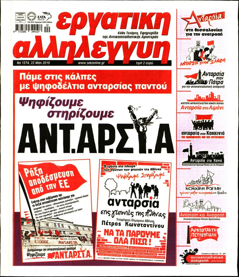 Πρωτοσέλιδο Εφημερίδας - ΕΡΓΑΤΙΚΗ ΑΛΛΗΛΕΓΓΥΗ - 2019-05-22