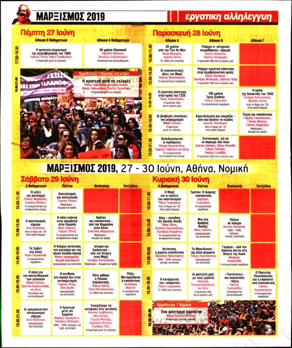 Οπισθόφυλλο Εφημερίδας - ΕΡΓΑΤΙΚΗ ΑΛΛΗΛΕΓΓΥΗ - 2019-05-22