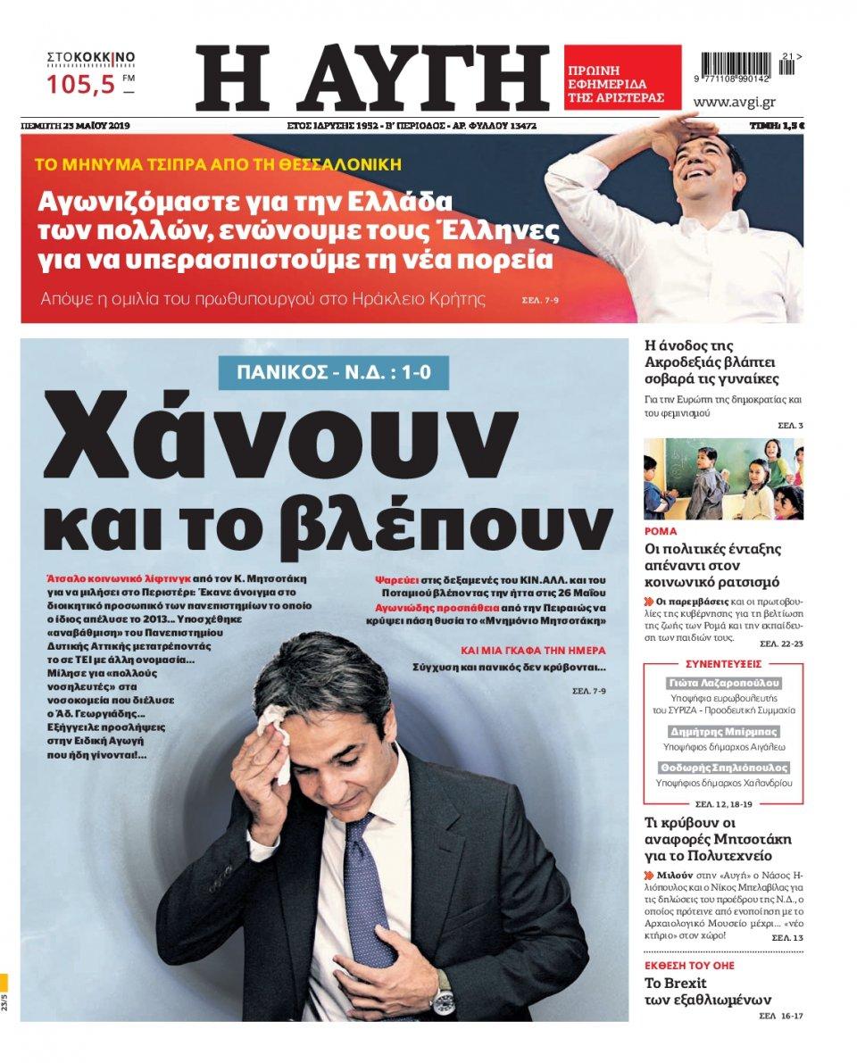 Πρωτοσέλιδο Εφημερίδας - ΑΥΓΗ - 2019-05-23