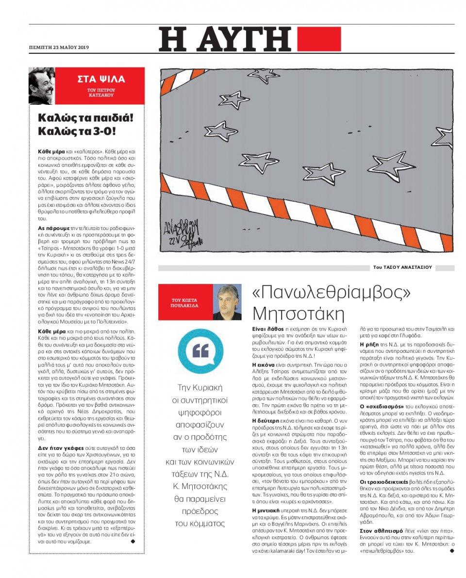 Οπισθόφυλλο Εφημερίδας - ΑΥΓΗ - 2019-05-23
