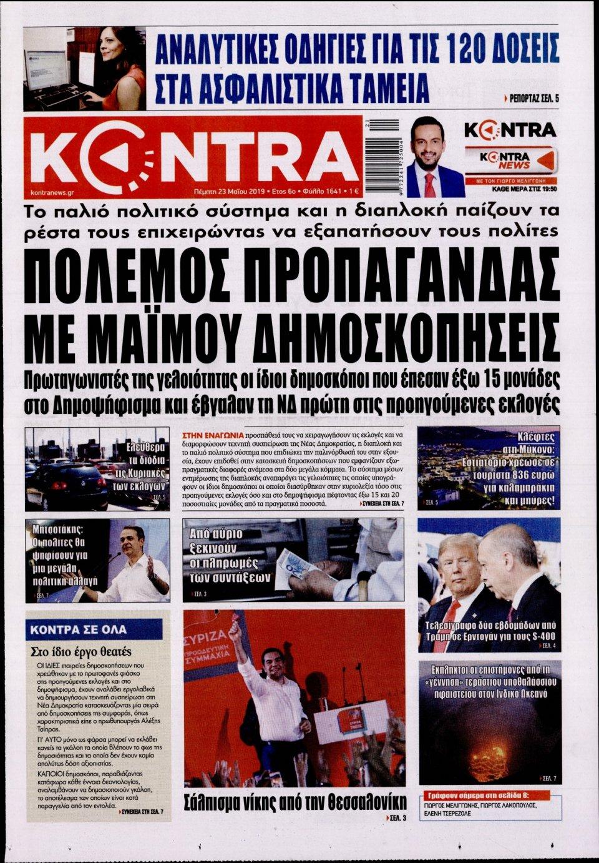 Πρωτοσέλιδο Εφημερίδας - KONTRA NEWS - 2019-05-23