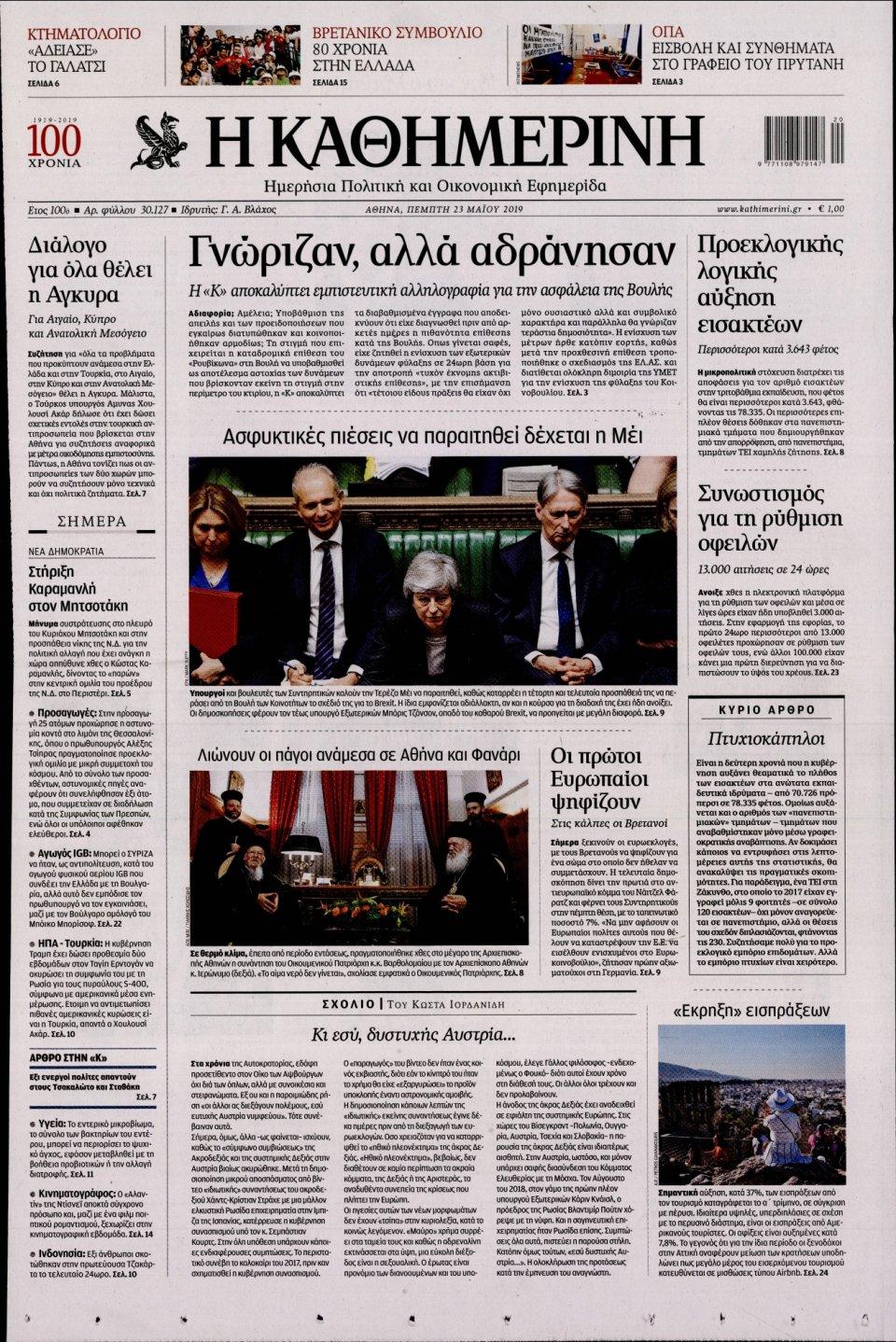 Πρωτοσέλιδο Εφημερίδας - ΚΑΘΗΜΕΡΙΝΗ - 2019-05-23