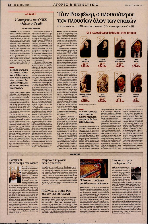Οπισθόφυλλο Εφημερίδας - ΚΑΘΗΜΕΡΙΝΗ - 2019-05-23