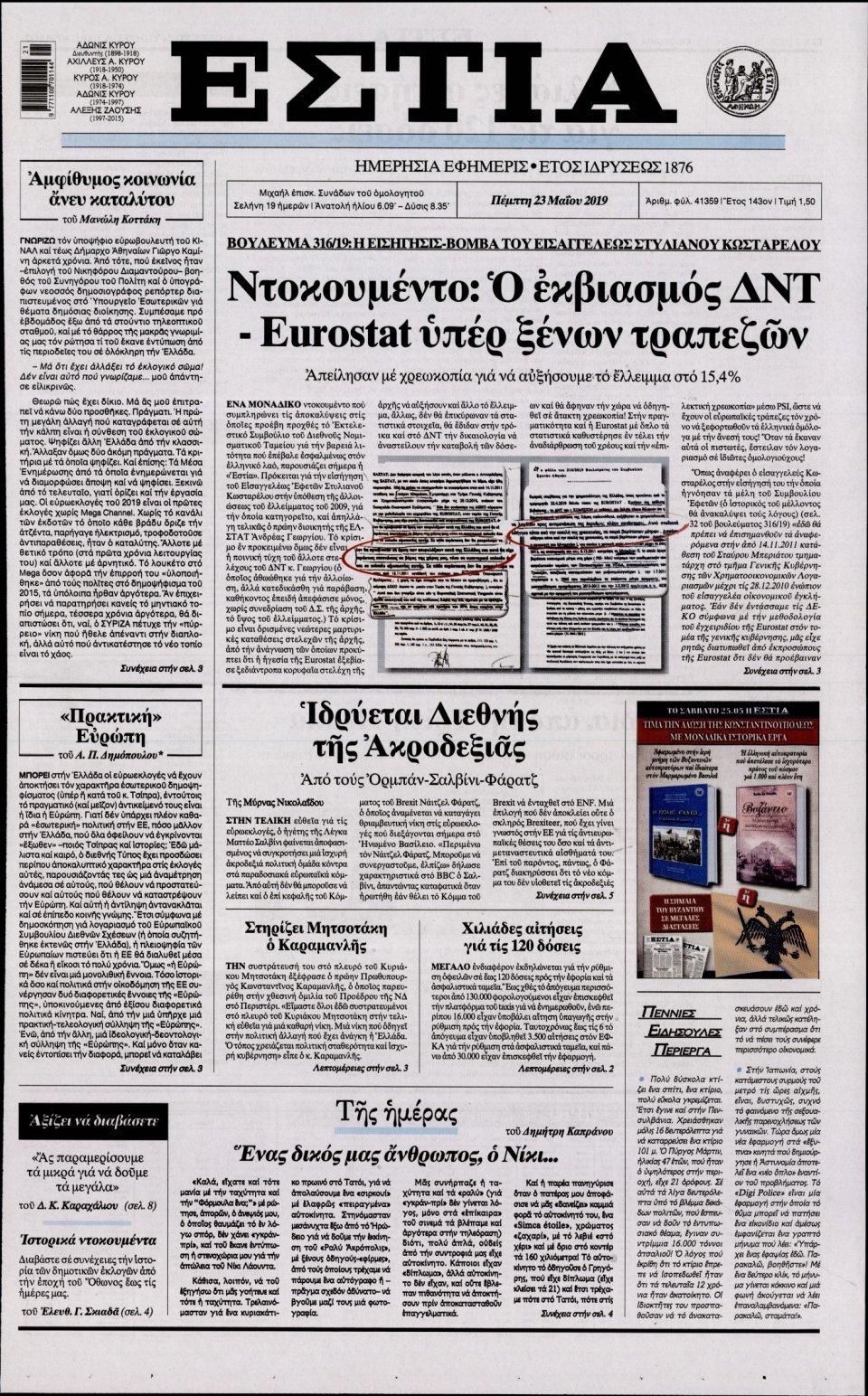 Πρωτοσέλιδο Εφημερίδας - ΕΣΤΙΑ - 2019-05-23