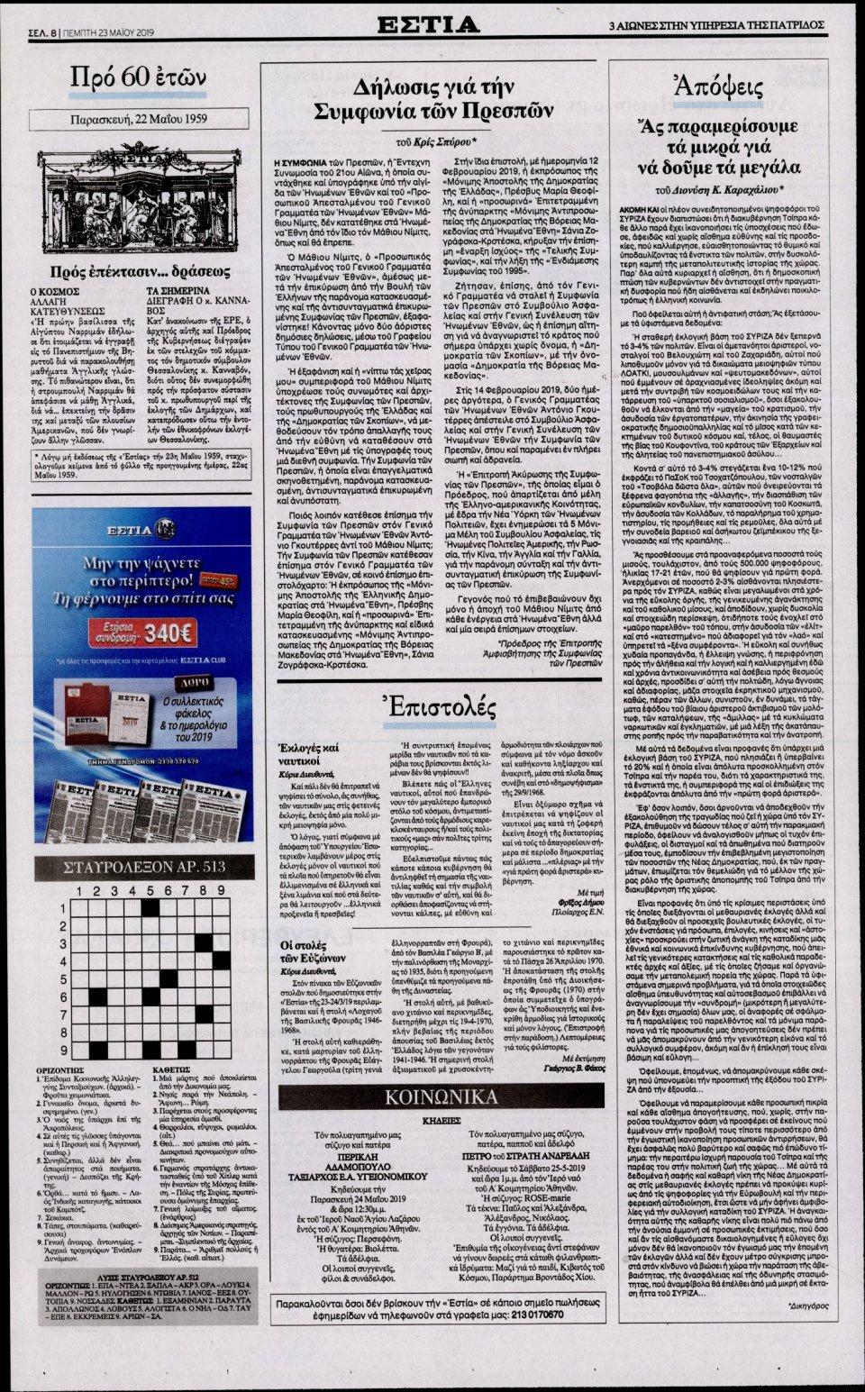 Οπισθόφυλλο Εφημερίδας - ΕΣΤΙΑ - 2019-05-23
