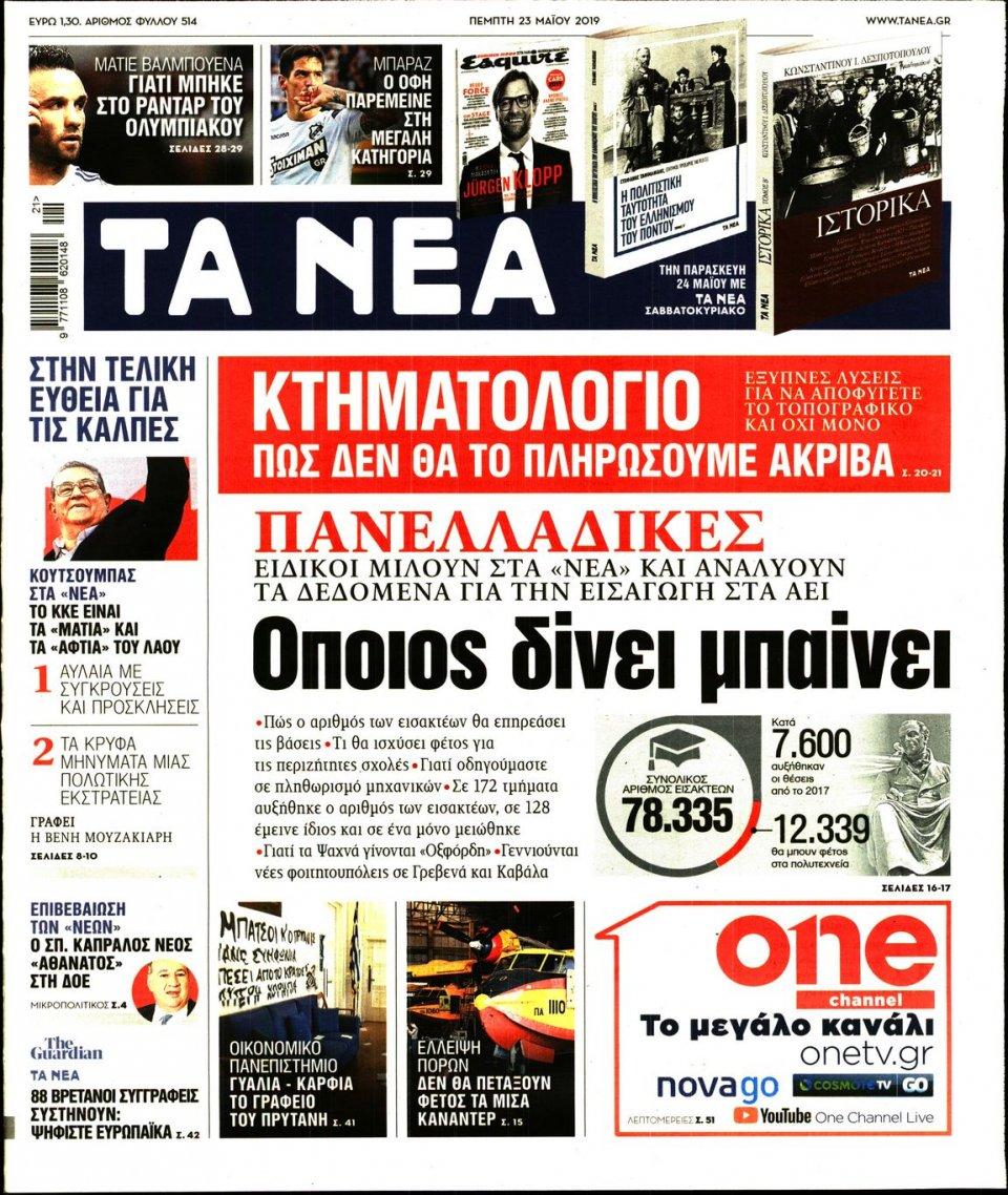 Πρωτοσέλιδο Εφημερίδας - ΤΑ ΝΕΑ - 2019-05-23