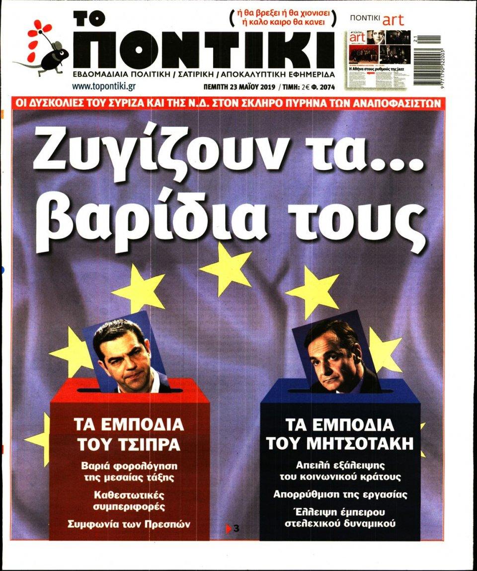 Πρωτοσέλιδο Εφημερίδας - ΤΟ ΠΟΝΤΙΚΙ - 2019-05-23