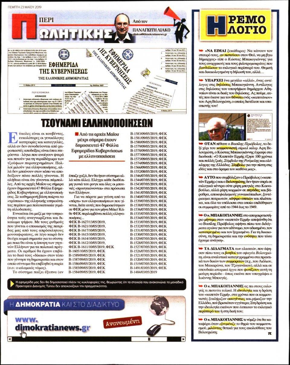 Οπισθόφυλλο Εφημερίδας - ΔΗΜΟΚΡΑΤΙΑ - 2019-05-23