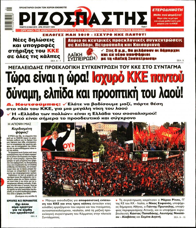 Πρωτοσέλιδο Εφημερίδας - ΡΙΖΟΣΠΑΣΤΗΣ - 2019-05-23