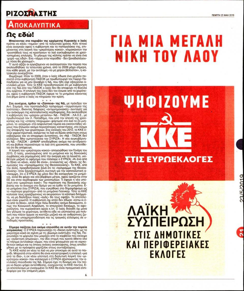 Οπισθόφυλλο Εφημερίδας - ΡΙΖΟΣΠΑΣΤΗΣ - 2019-05-23