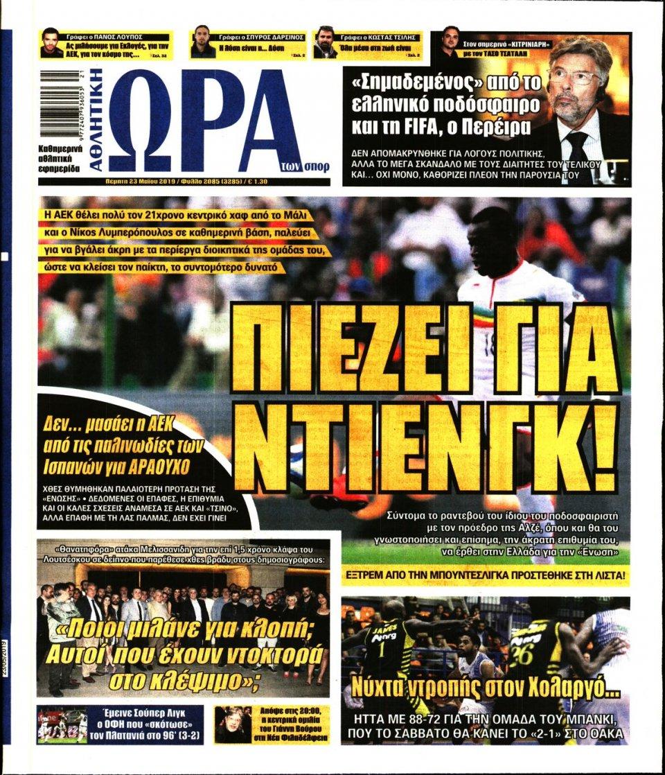 Πρωτοσέλιδο Εφημερίδας - ΩΡΑ ΤΩΝ ΣΠΟΡ - 2019-05-23