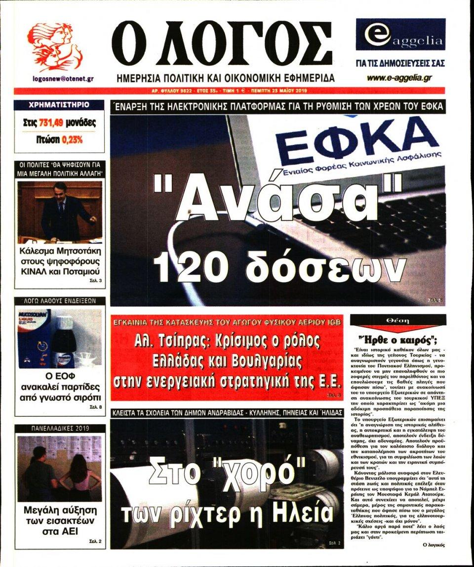 Πρωτοσέλιδο Εφημερίδας - Ο ΛΟΓΟΣ - 2019-05-23