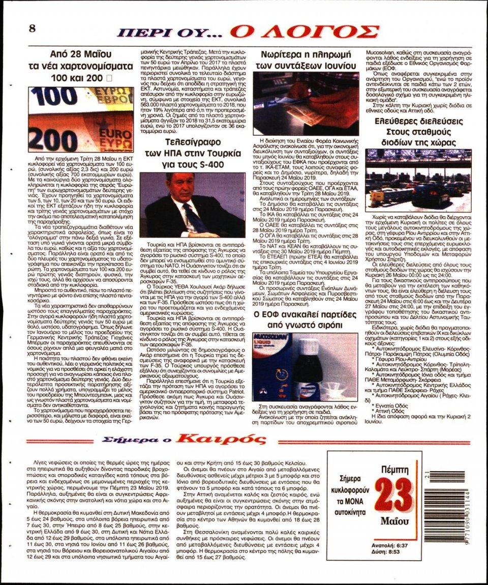Οπισθόφυλλο Εφημερίδας - Ο ΛΟΓΟΣ - 2019-05-23