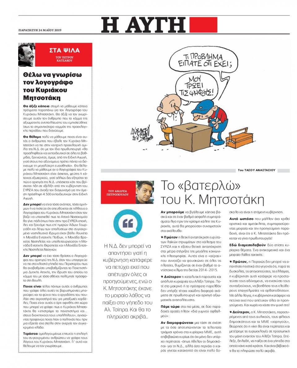 Οπισθόφυλλο Εφημερίδας - ΑΥΓΗ - 2019-05-24