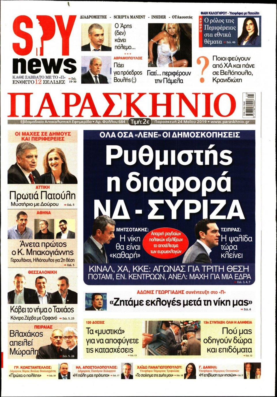 Πρωτοσέλιδο Εφημερίδας - ΤΟ ΠΑΡΑΣΚΗΝΙΟ - 2019-05-24