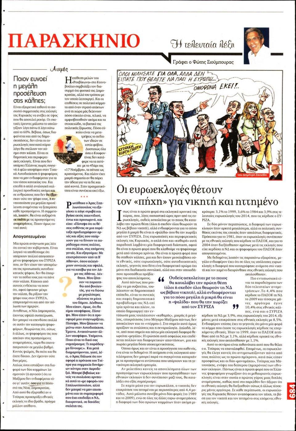 Οπισθόφυλλο Εφημερίδας - ΤΟ ΠΑΡΑΣΚΗΝΙΟ - 2019-05-24