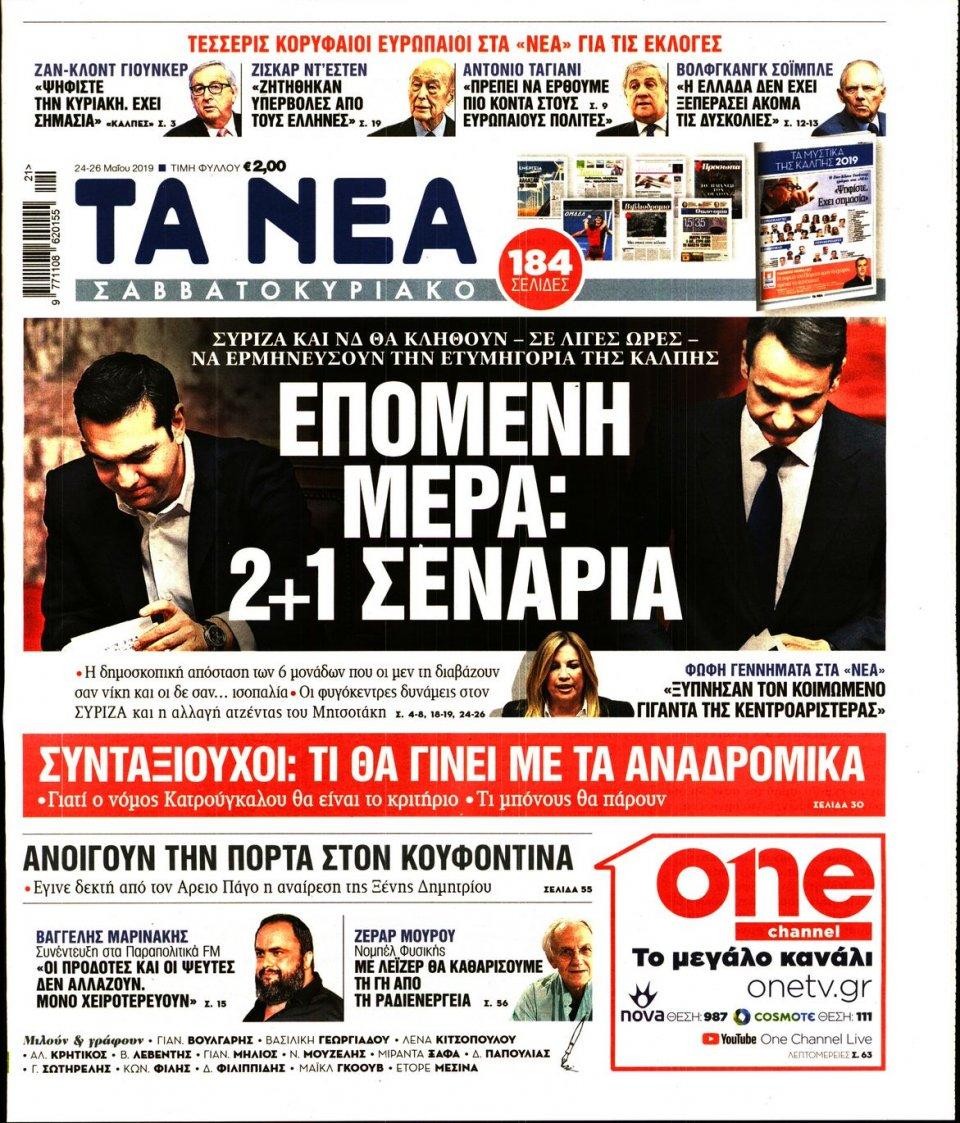 Πρωτοσέλιδο Εφημερίδας - ΤΑ ΝΕΑ - 2019-05-24
