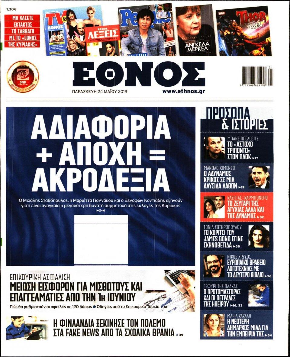 Πρωτοσέλιδο Εφημερίδας - ΕΘΝΟΣ - 2019-05-24