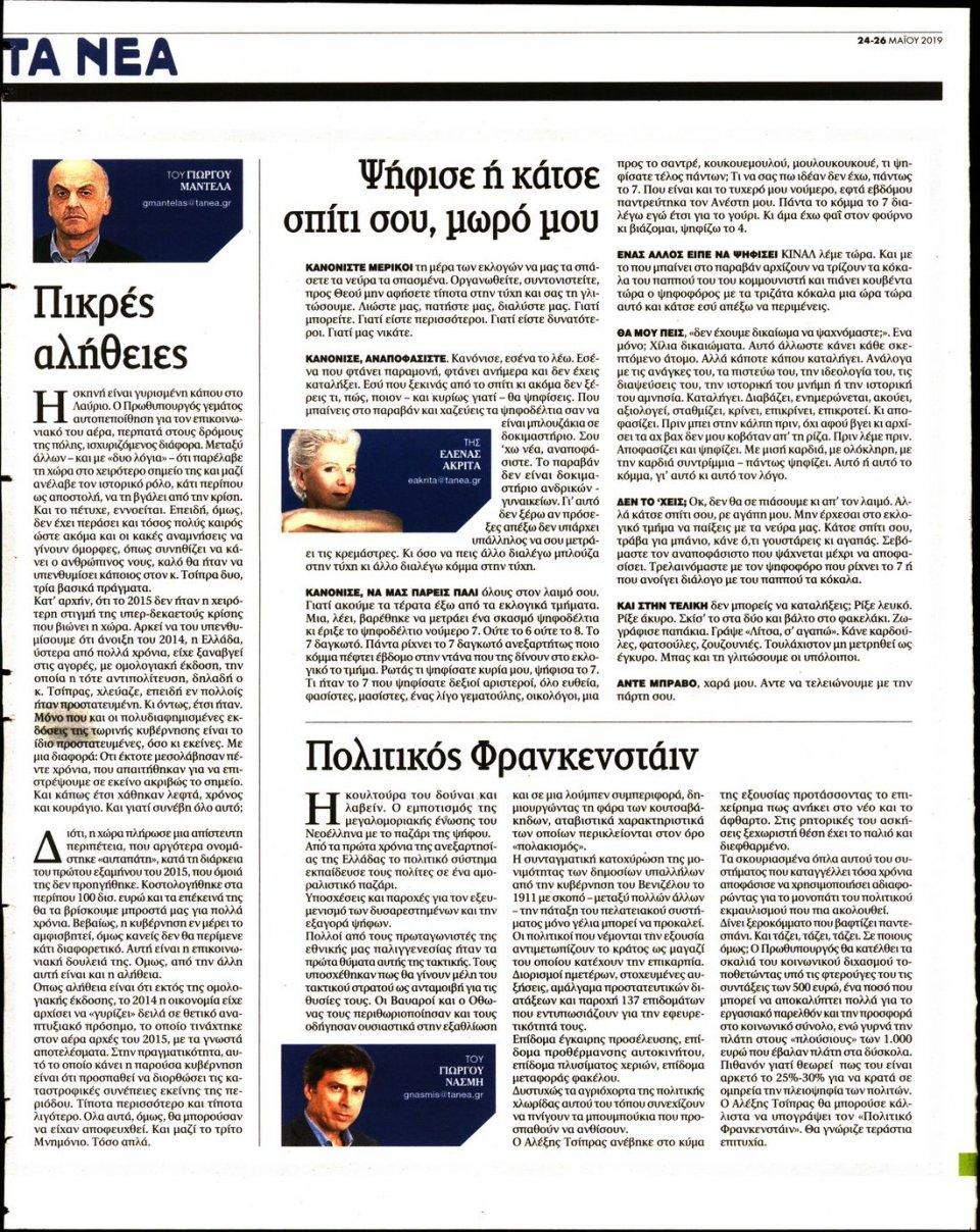 Οπισθόφυλλο Εφημερίδας - ΤΑ ΝΕΑ - 2019-05-24