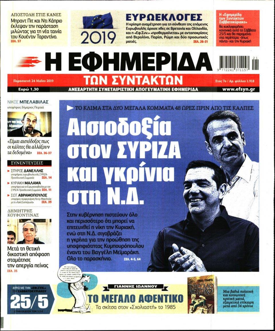 Πρωτοσέλιδο Εφημερίδας - Η ΕΦΗΜΕΡΙΔΑ ΤΩΝ ΣΥΝΤΑΚΤΩΝ - 2019-05-24