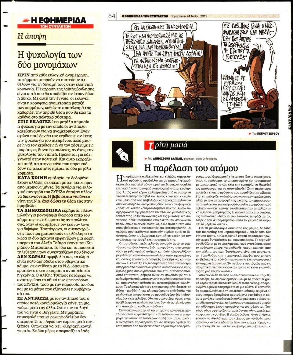 Οπισθόφυλλο Εφημερίδας - Η ΕΦΗΜΕΡΙΔΑ ΤΩΝ ΣΥΝΤΑΚΤΩΝ - 2019-05-24