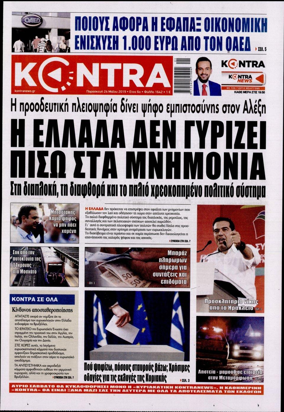 Πρωτοσέλιδο Εφημερίδας - KONTRA NEWS - 2019-05-24