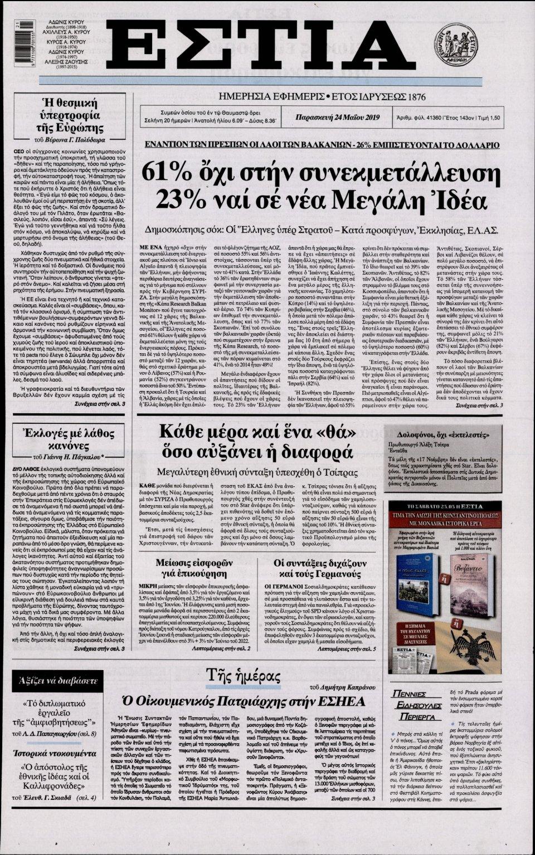 Πρωτοσέλιδο Εφημερίδας - ΕΣΤΙΑ - 2019-05-24